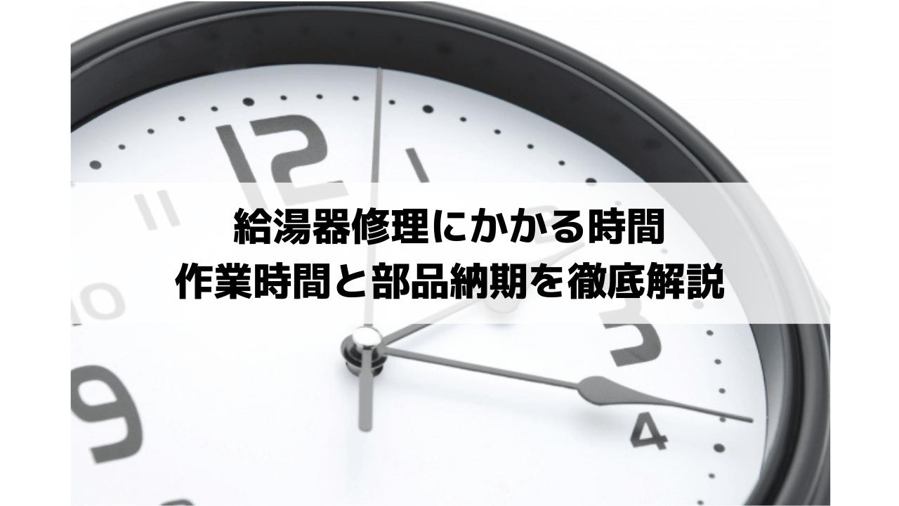 給湯器修理にかかる時間 作業時間と部品納期を徹底解説