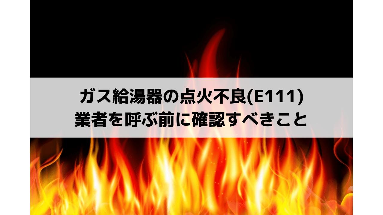 ガス給湯器の点火不良(E111) 業者を呼ぶ前に確認すべきこと