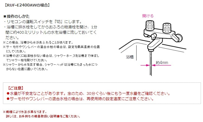 リンナイ-給湯栓から水を流す方法