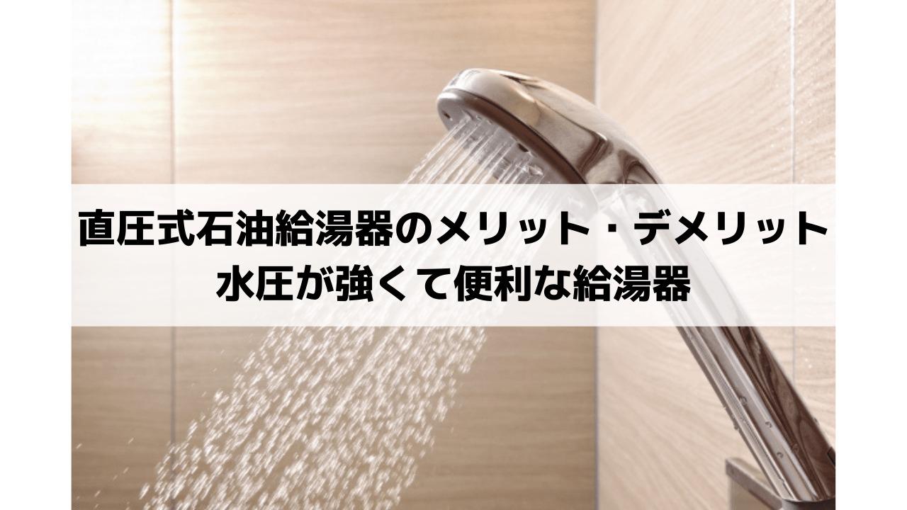 直圧式石油給湯器のメリット・デメリット 水圧が強くて便利な給湯器