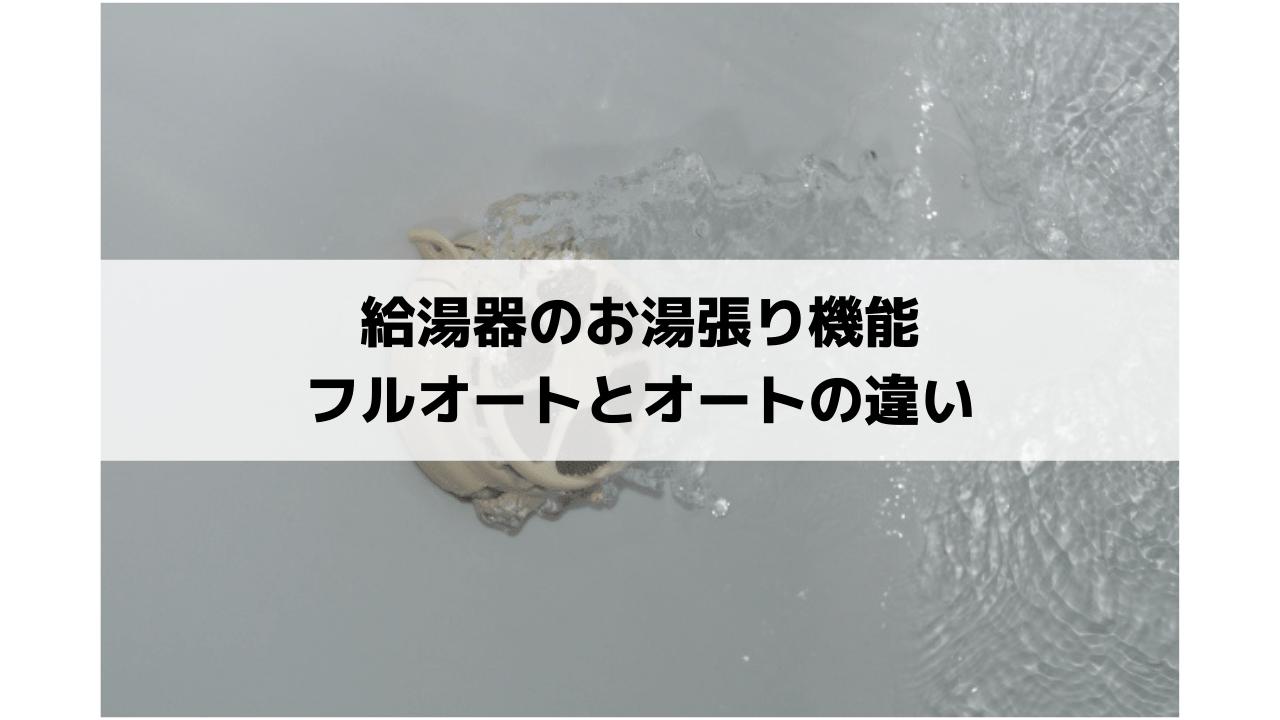 給湯器のお湯張り機能「フルオートとオートの違い」