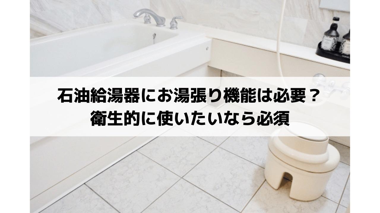 石油給湯器にお湯張り機能は必要?衛生的に使いたいなら必須