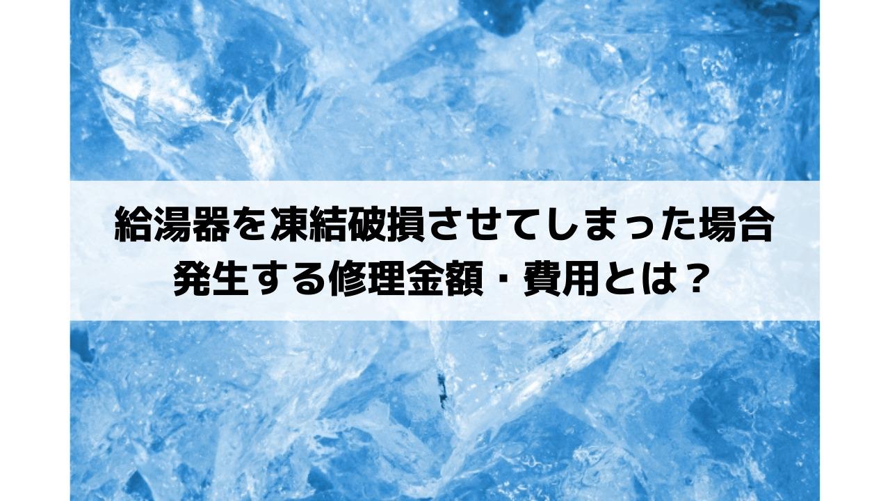 給湯器を凍結破損させてしまった場合 発生する修理金額・費用とは?