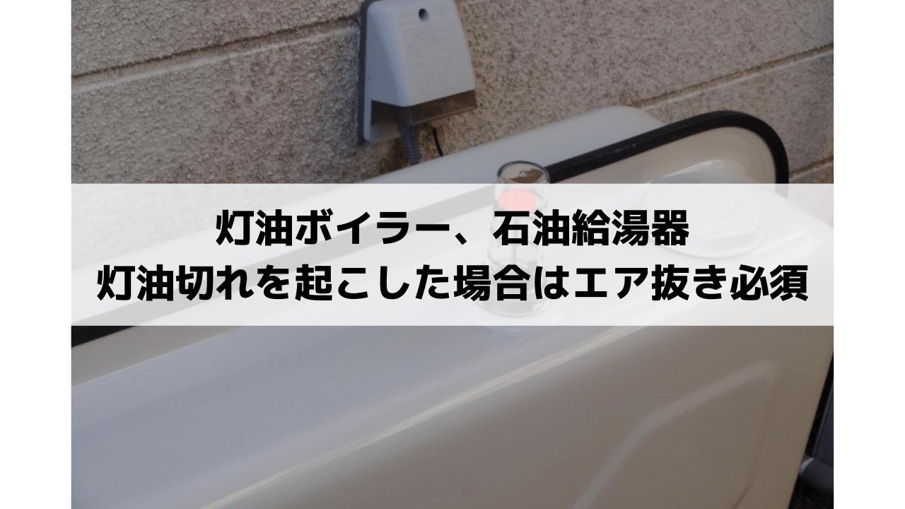 灯油ボイラー、石油給湯器 灯油切れを起こした場合はエア抜き必須