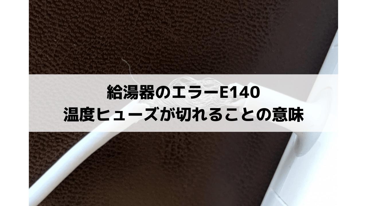 給湯器のエラーE140 温度ヒューズが切れることの意味