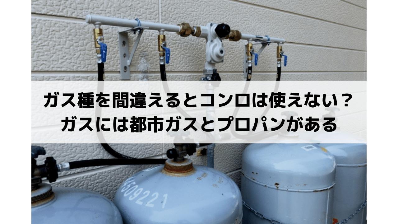ガス種を間違えるとコンロは使えない? ガスには都市ガスとプロパンがある