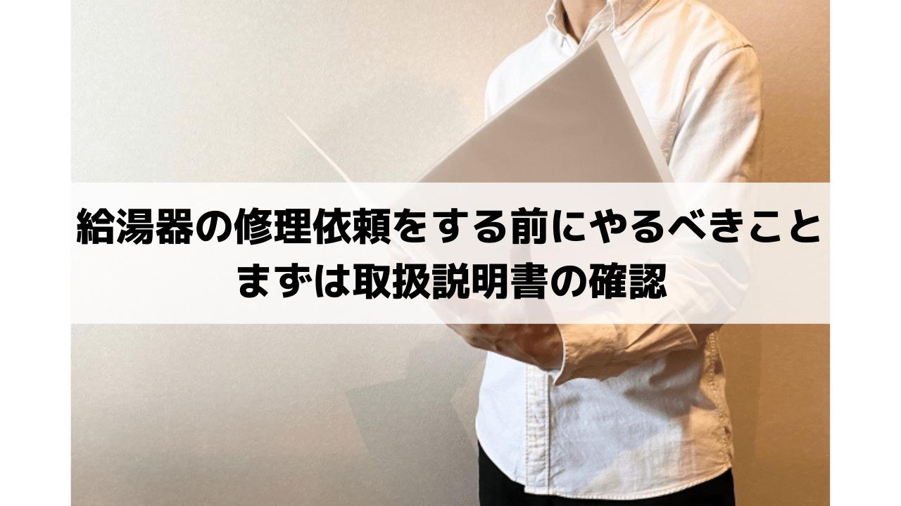 給湯器の修理依頼をする前にやるべきこと まずは取扱説明書の確認