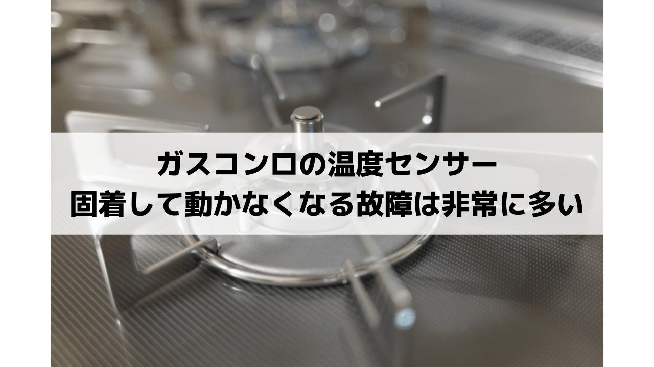 ガスコンロの温度センサー 固着して動かなくなる故障は非常に多い