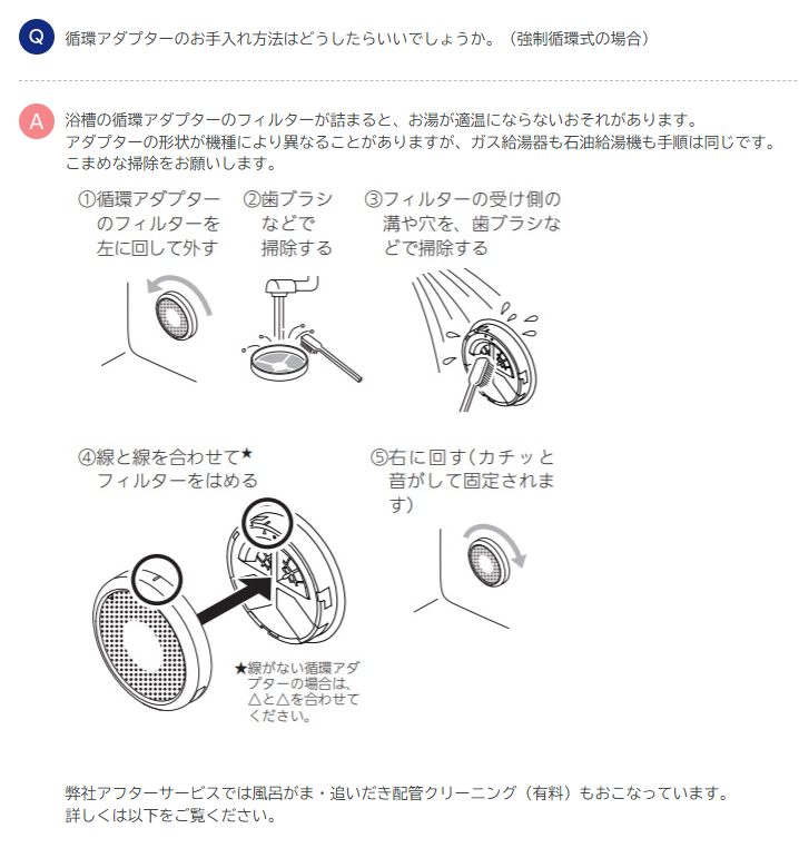 循環アダプターのお手入れ方法