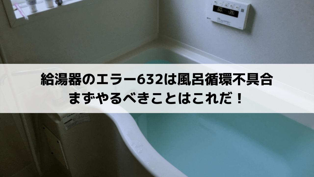 給湯器のエラー632は風呂循環不具合|まずやるべきことはこれだ!